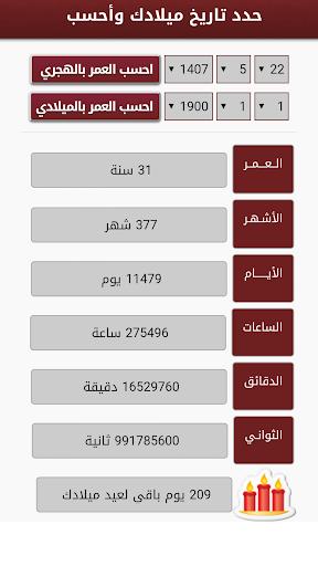 جواز سفر عربى مخاط الة حاسبة العمر بالهجري Dsvdedommel Com