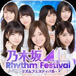 乃木坂46リズムフェスティバル 1.7.1
