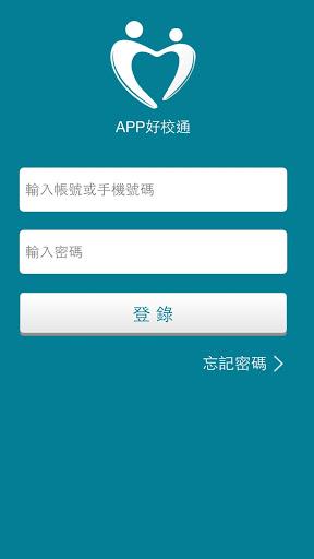 App好校通 screenshot 5