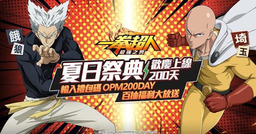 一拳超人:最強之男(官方正版授權)上线即送100抽 apklade screenshots 1