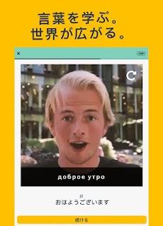 Memrise(メムライズ)- 語学学習アプリのおすすめ画像5