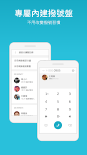 XONE - Free Call Worldwide- screenshot thumbnail