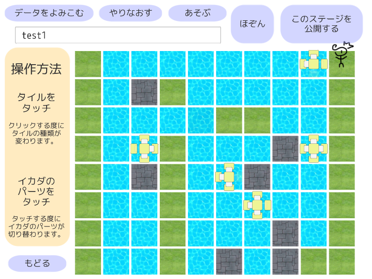 いかだパズル Android版- screenshot