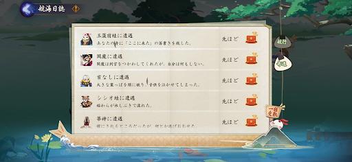夏の舟遊-航海日誌
