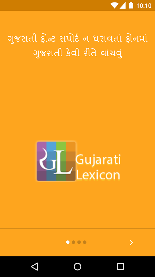 Gujarati Font Reader- screenshot