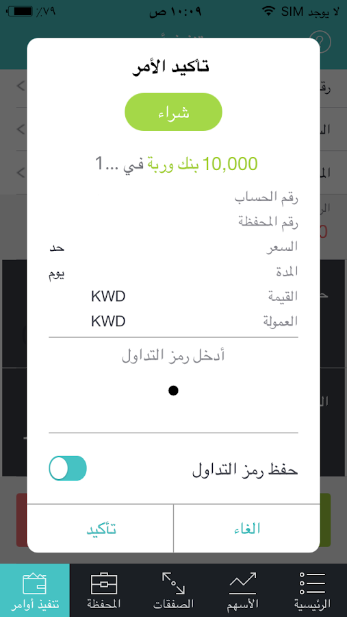 AlAwsat Mob- screenshot