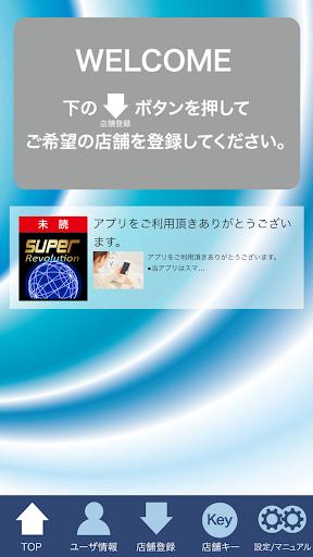 SUPER Revolution 1.0.0 Windows u7528 2