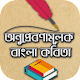 অনুপ্রেরণামূলক বাংলা কবিতা - Bangla Kobita APK