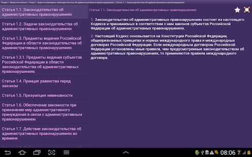 Administrative Offences CodeRU - screenshot thumbnail