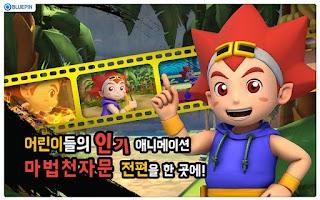 Screenshot of 마법천자문 (VOD 1~13편)