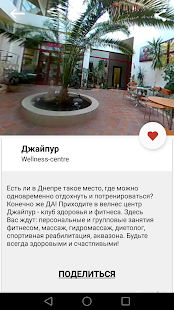 VR guide Днепр - náhled
