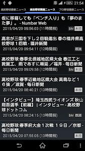 高校野球の最新ニュースと関連ニュース screenshot 2