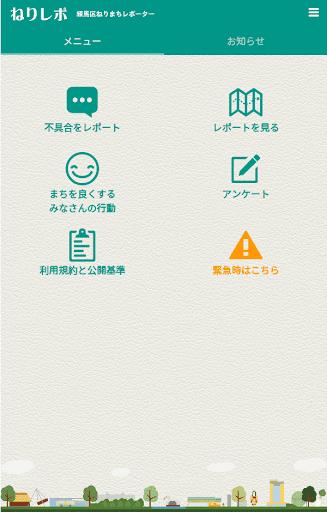 玩免費生活APP|下載ねりレポ:練馬区ねりまちレポーター app不用錢|硬是要APP