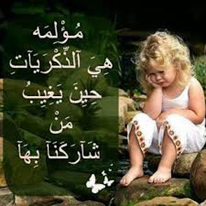 رسائل حزن for PC and MAC