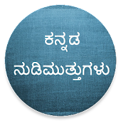 Kannada Nudimuttugalu - Motivational Quotes