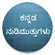 Kannada Nudimuttugalu - Motivational Quotes for PC-Windows 7,8,10 and Mac