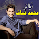 Download أغاني محمد عساف MP3 For PC Windows and Mac