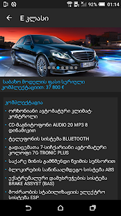 Mercedes-Benz Georgia- screenshot thumbnail