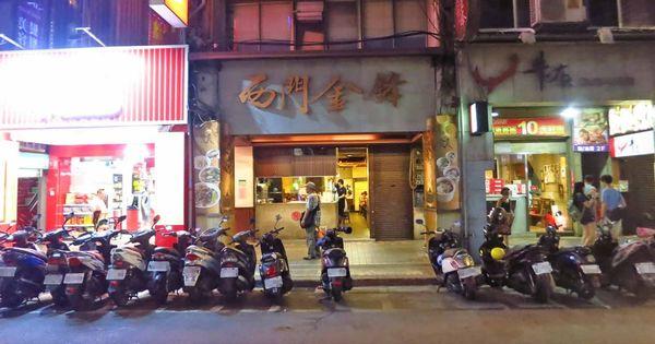 西門金鋒魯肉飯 西門總店