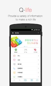 QQ日本版 - 1億人同時オンラインのSNS screenshot 0