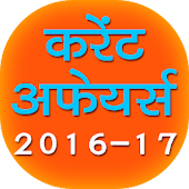 GK Current Affairs 2016 Hindi