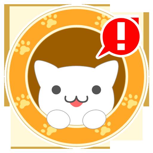 にゃんと! ネコと一緒にtodo管理! 生產應用 App LOGO-APP試玩
