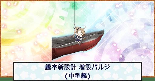 艦本新設計 増設バルジ(中型艦) アイキャッチ