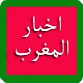 AKHBAR MAROC أخبار المغرب