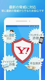 Yahoo!スマホセキュリティ 無料のスマホ安全対策アプリ - náhled