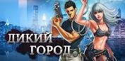 (APK) تحميل لالروبوت / PC Дикий Город ألعاب screenshot