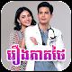 រឿងភាគថៃនិយាយខ្មែរ - Thai Movie Speak Khmer Free Download for PC Windows 10/8/7