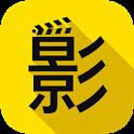 看電影-(時刻、國內外評論) icon