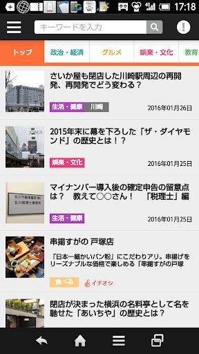 はまれぽ 横浜を中心とした地域情報