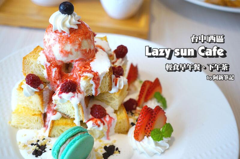 台中西區咖啡館,Lazy sun Cafe