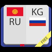 Киргизско-русский и русско-киргизский словарь