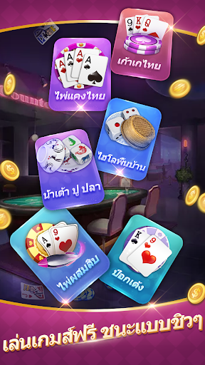 เก้าเกไทย - เซียน ออนไลน์ 1.6.2 DreamHackers 4