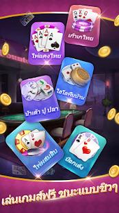 เก้าเกไทย - เซียน ออนไลน์ - náhled