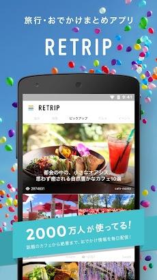 RETRIP<リトリップ>旅行・おでかけ・観光のまとめアプリのおすすめ画像1
