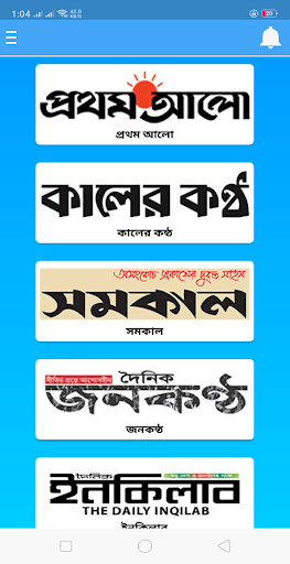 All Bangla Newspaper and TV channels 5.3 screenshots 1