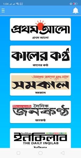 All Bangla Newspaper and TV channels 5.3 Screenshots 1