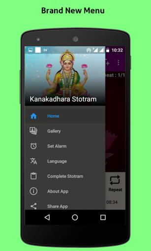 Kanakadhara Stotram ss3