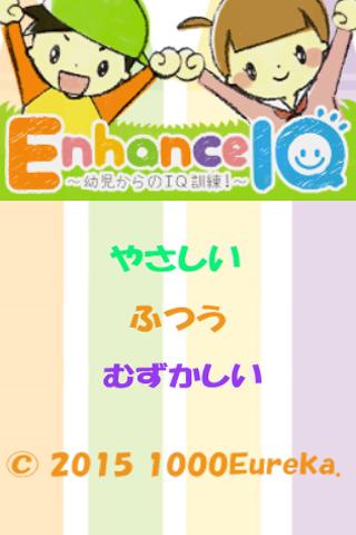 Enhance IQ~幼児からのIQ訓練!~