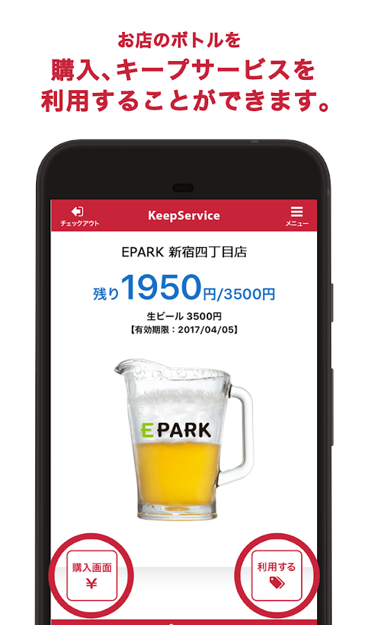 EPARK KeepService- screenshot