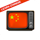 ZZAL CHINESE (Learn Chinese with video clips) Download on Windows