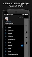 screenshot of Агент 307 для ВК (Вконтакте)