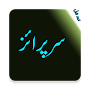 Surprise - Urdu Novel APK icon