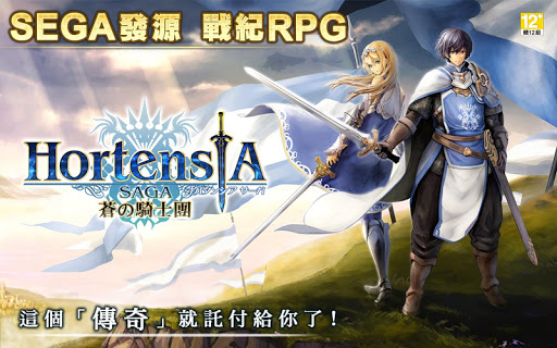 Hortensia Saga 蒼之騎士團