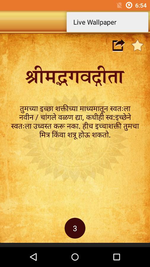 Quotes On Karma In Marathi