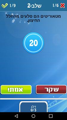 נכון או לא נכון- שחק נגד חברים - screenshot