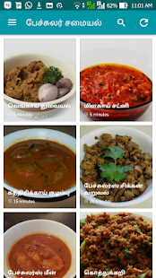 Bachelor Recipes in Tamil- screenshot thumbnail